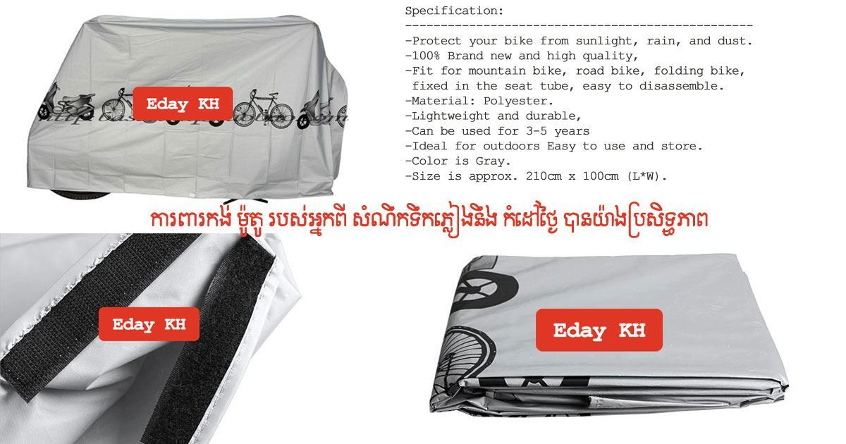 Bike Motorcyle Rain Dust & Water Cover