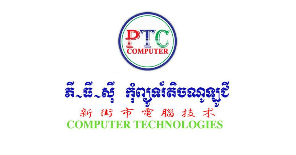 Picture for vendor PTC Computer